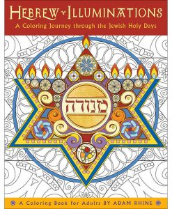 hebrew illuminations adult coloring book